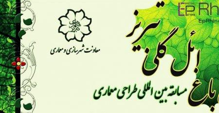 mosabeqe-Tabriz-ilgoli2